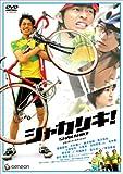 シャカリキ! スタンダード・エディション[DVD]
