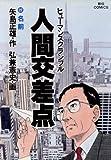 人間交差点(22) (ビッグコミックス)