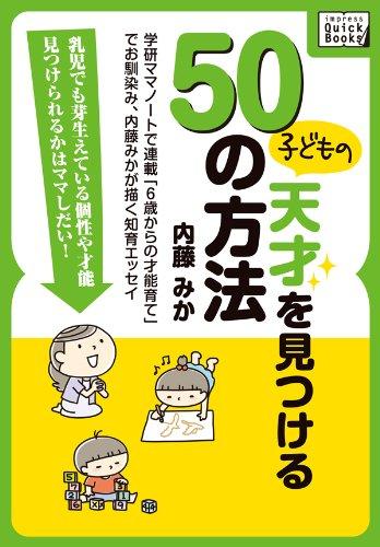 子どもの天才を見つける50の方法  学研ママノートで連載「6歳からの才能育て」でお馴染み、内藤みかが描く知育エッセイ (impress QuickBooks)の詳細を見る
