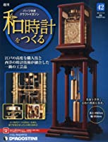 週刊 和時計をつくる 2012年 7/3号 [分冊百科]