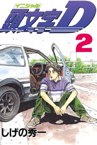 頭文字D(2) (ヤングマガジンコミックス)
