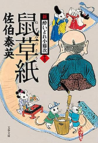鼠草紙 新・酔いどれ小籐次(十三) (文春文庫)