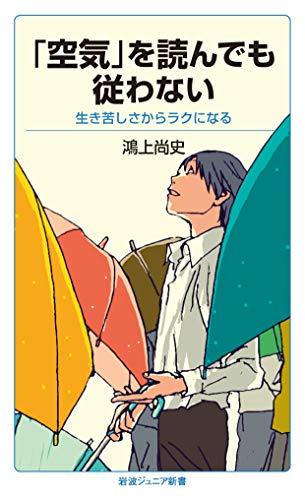 「空気」を読んでも従わない: 生き苦しさからラクになる (岩波ジュニア新書)