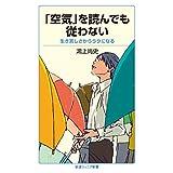 埼玉県の高校図書館 司書が選んだイチオシ本2019【3位】「空気」を読んでも従わない