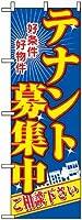 のぼり旗「テナント募集中・青地」
