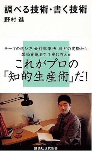 調べる技術・書く技術 (講談社現代新書 1940)