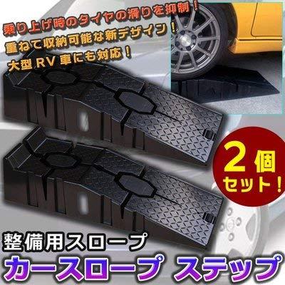整備用スロープ カースロープ ステップ 2個セット ラダーレール カースロープカーランプ ジャッキサポート