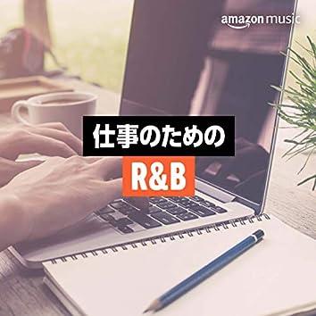 仕事のためのR&B