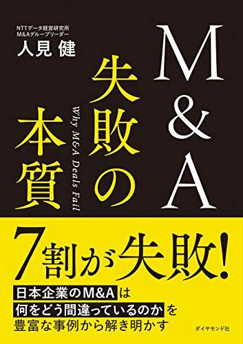 M&A 失敗の本質 - 人見健