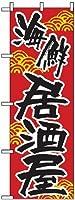 のぼり旗「海鮮居酒屋」