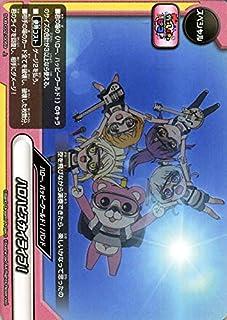 神バディファイト S-UB-C02 ハロハピスカイライブ!(上) BanG Dream! ガルパ☆ピコ | アルティメットブースタークロス ハロー、ハッピーワールド! スペシャル