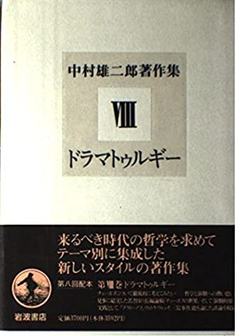 ドラマトゥルギー (中村雄二郎著作集 8)