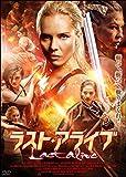 ラスト・アライブ[DVD]