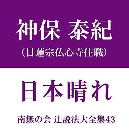 『南無の会 辻説法大全集 43.日本晴れ』のカバーアート