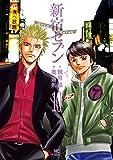 新宿セブン コミック 1-10巻セット