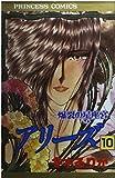 アリーズ 第10巻 (プリンセスコミックス)
