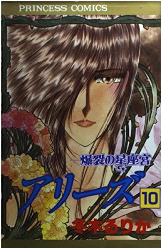 アリーズ 第10巻 (プリンセスコミックス)の詳細を見る