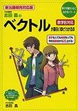 志田晶のベクトルが面白いほどわかる本―新出題傾向対応版 (数学が面白いほどわかるシリーズ)