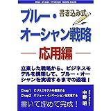 書き込み式ブルー・オーシャン戦略(応用編) (FLoW ePublication)