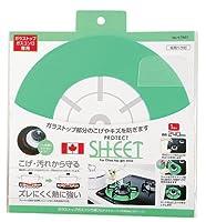 パール金属 ガラストップガスコンロ用 プロテクトシート 直径240mm グリーン H-7927