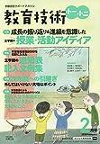 教育技術小一・小二 2020年 02 月号 [雑誌]