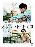 メゾン・ド・ヒミコ 特別版 (初回限定生産) [DVD]