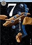 7 (角川ホラー文庫)