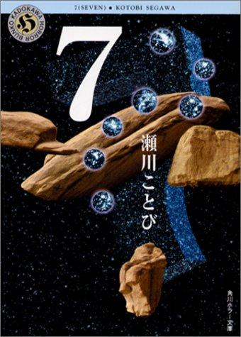 7 (角川ホラー文庫)の詳細を見る