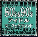 80's&90's アイドル マニアックブレンド