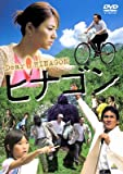 ヒナゴン[DVD]