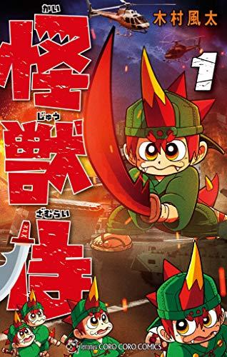 怪獣侍(1) (てんとう虫コミックス)