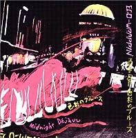 Midnight Dejavu~色彩のブルース~