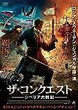 ザ・コンクエスト シベリア大戦記[DVD]