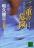 二重の危険(ダブルジェパディ)―告発弁護士シリーズ (講談社文庫)