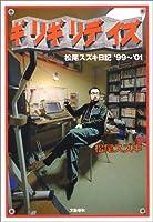 ギリギリデイズ―松尾スズキ日記'99~'01