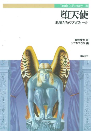 堕天使―悪魔たちのプロフィール (Truth In Fantasy)