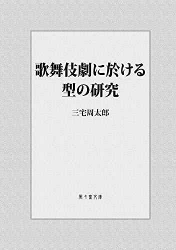歌舞伎劇に於ける型の研究 (風々齋文庫)