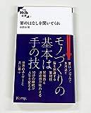 【Amazon.co.jp 限定】箸のはなしを聞いてくれ (コミー物語選書02)
