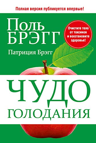 Чудо голодания (Bragg The Miracle of Fasting) (Russian Edition)
