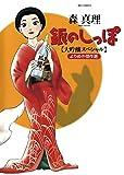 銀のしっぽ 大吟醸スペシャル (ビッグコミックス)