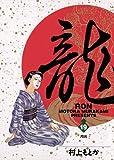 龍-RON-(ロン)(19) (ビッグコミックス)
