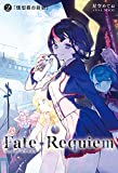 Fate/Requiem 2 懐想都市新宿 (TYPE-MOON BOOKS)