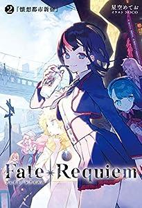 Fate/Requiem 2 懐想都市新宿 (TYPE-MOON BOOKS)