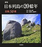 新版 日本列島の20億年―景観50選