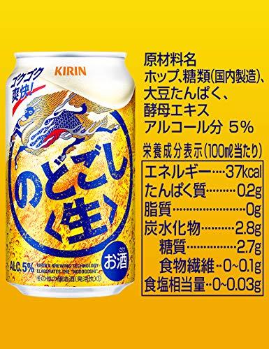 『【新ジャンル】キリン のどごし<生> [ 350ml×24本 ]』の6枚目の画像