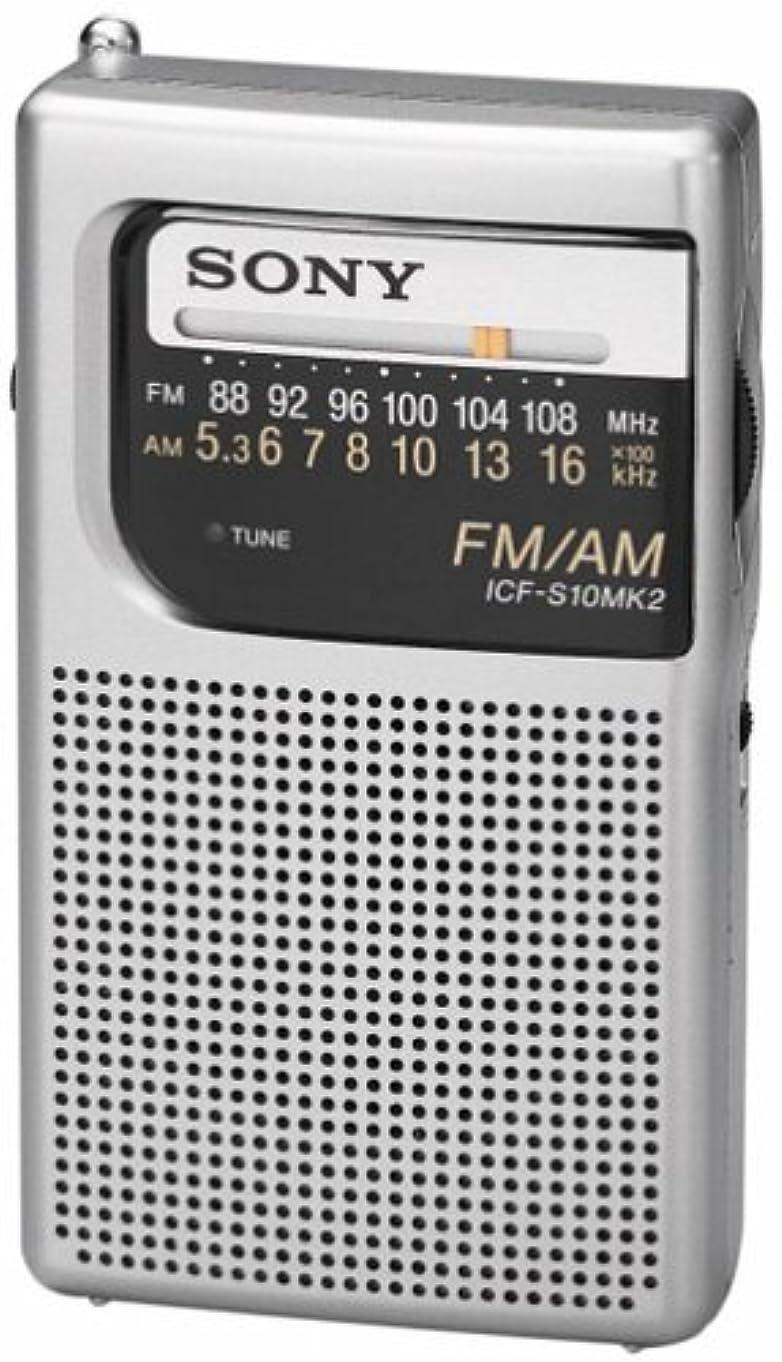 歯科の立ち向かう東方Sony ICF-S10MK2 Pocket AM/FM Radio, Silver