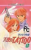 天使のTATTOO(1) (フラワーコミックス)