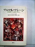 アニマル・マシーン―近代畜産にみる悲劇の主役たち (1979年)