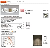 山田照明/ダウンライト DD-3540-LL