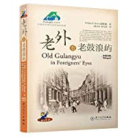 Old Gulangyu in ForeignersEyes